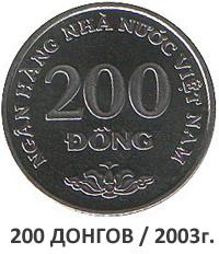 200 донгов