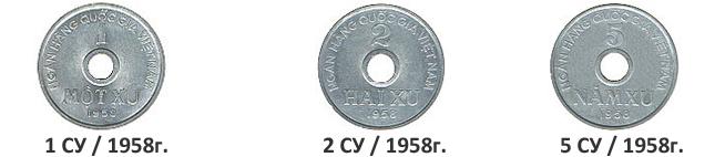 старые монеты вьетнама